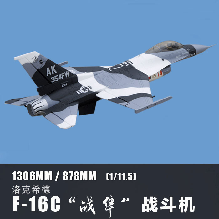 70mm EDF F 16c 105 RC Airplane 165KM/H EDF Fighting Falcon EPO RC Fixed Wing Airplane PNP/ARF/KIT Wingspan 878mm
