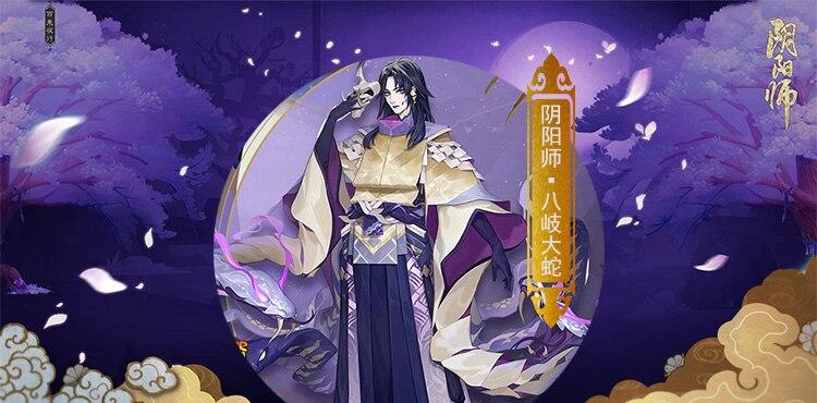 Onmyoji Game Cosplay Yamata no Orochi Cosplay Costume Gorgeous kimono costume Full Set Halloween Gift can custom size 2