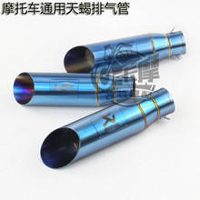 Modified motorcycle exhuast 51mm M1 HP motorbike akrapovic muffler silencer CBF190R CBR300 350 YZF R6 exhaust