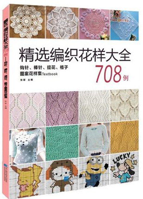 Chinese Japanese Knitting and Crochet Lace Craft Pattern Book 708 Collections Weave Book the new encyclopedias of crochet techniques book chinese crochet pattern book