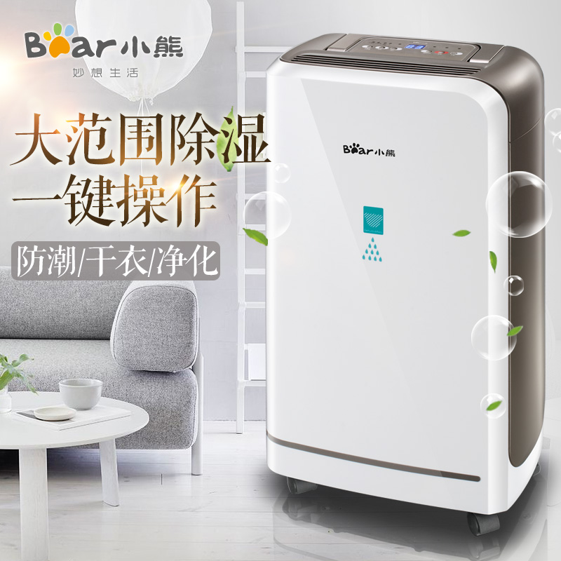 Bear CSJ-A02G1 High Capacity Dehumidifier Home Dehumidifier Mute Dry Dehumidifier Basement Dehumidifier Mute все цены