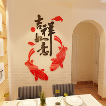 Rich fish crystal three-dimensional wall stickers Chinese style Peace and wealth Good luck and happiness dinner room decoration