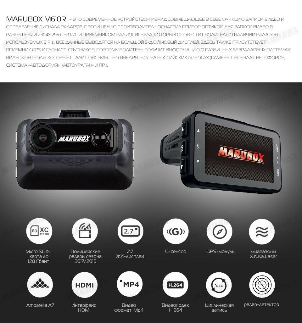 M610R_02 marubox car dvr gps radar detector 3in1 car video black box video recorder