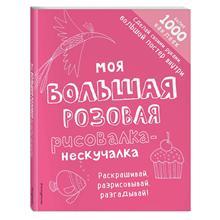 Моя большая розовая рисовалка-нескучалка (+1000 наклеек) (978-5-04-099218-8, 80 стр., 6+)