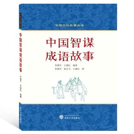 Bilingual Chinese Idiom Story Of Wisdom / Chinese Character Word Books Inspirational History Story
