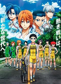 《飙速宅男 第三季》2017年日本动画,运动动漫在线观看