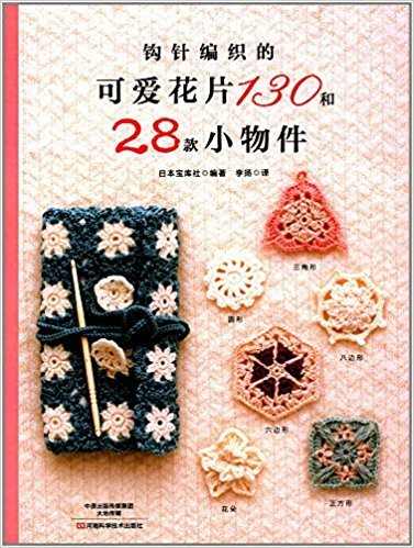 цена Kawaii motif130 & komono sweater knitting book for beginners self learners