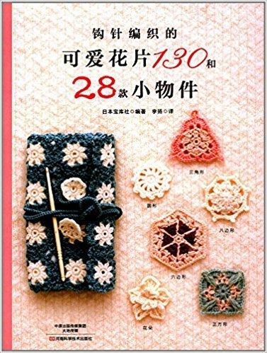 Kawaii Motif130 & Komono Sweater Knitting Book For Beginners Self Learners