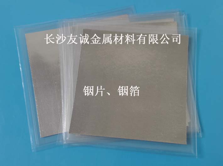 Indium foil purity 99.995%. size: 60mm*60mm*0.55mm coloplast 2833 60mm