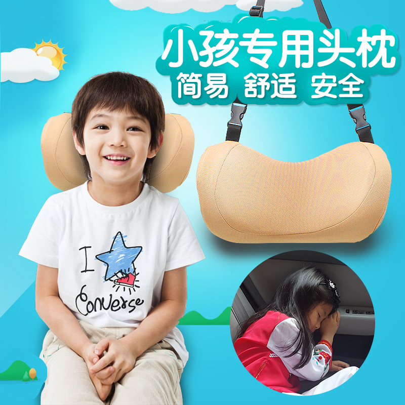 Special Headrest for Childrens Automobiles Child Memory Cotton Safety Neck Guard Car Supplies Vehicle-mounted Pillow Seats