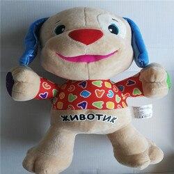 Russo português do brasil falando cantando musical cão boneca bebê brinquedos educativos brinquedo do cão de pelúcia 2 línguas para a opção