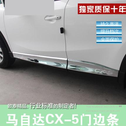 High quality ABS Chrome body side moldings side door decoration for 2012-2013 Mazda CX-5 Car styling high quality abs chrome door side line garnish guard body molding cover case for 2012 2016 mazda cx 5 cx5 protector trim