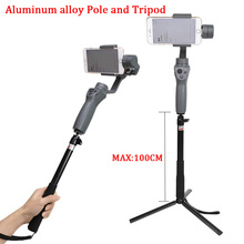 Handheld Adjustable Pole Extension Rod Selfie stick W/Large Tripod for DJI OSMO Mobile 2 Zhiyun smooth 4/Q Gimbal Stabilizer