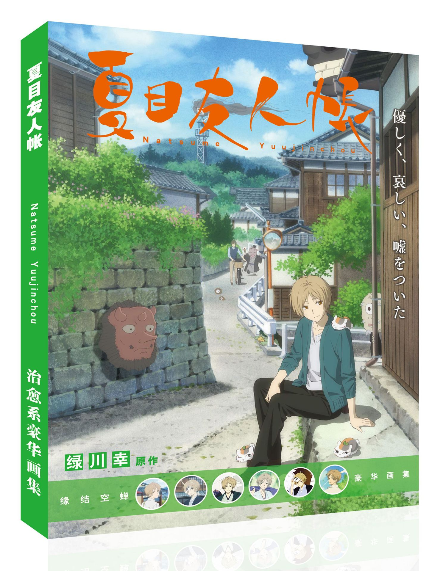 Natsume's Book of Friends Art Book Takashi Natsume Cat Fanart Catalog Brochure Illustrations Artbook Album Pictures Gift Cosplay