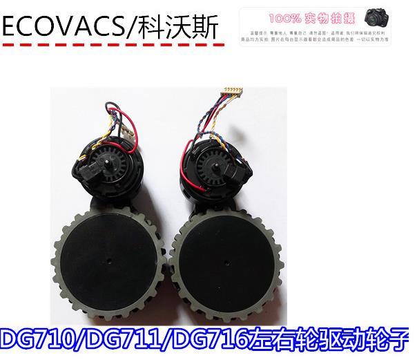 L/R Original Drive Wheel Motor Module Assembly for Ecovacs Deebot DG710/DG711/DG716 part Rplacement