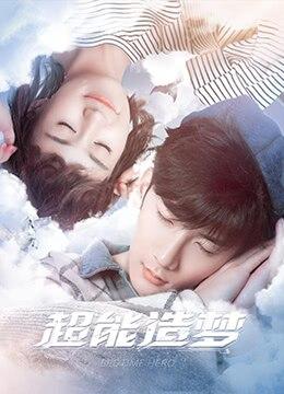 《超能造梦》2018年中国大陆喜剧,爱情电视剧在线观看