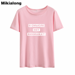 Mikialong Russia Printed Tshirt Women 2018 Summer White Basic T Shirt Women Cotton Harajuku Rock Camisetas Mujer Tops 4