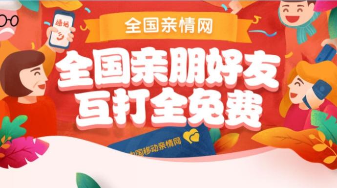 中国移动全国亲情网(支持全国移动号码)互打全免费!