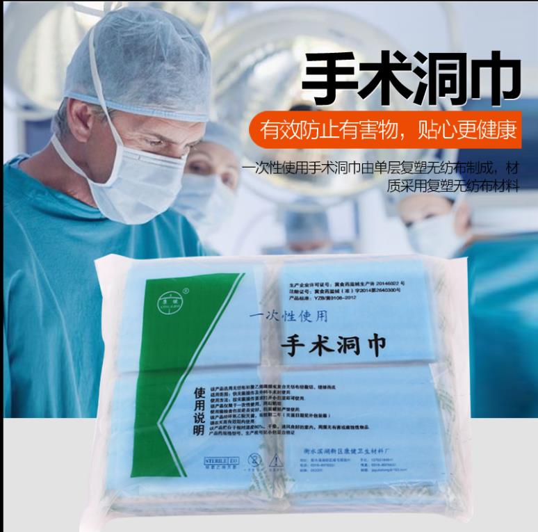 40pcs 80X100cm Medical Sterilization Individually package surgical drapes abdominal surgery disposable hole towel hospital