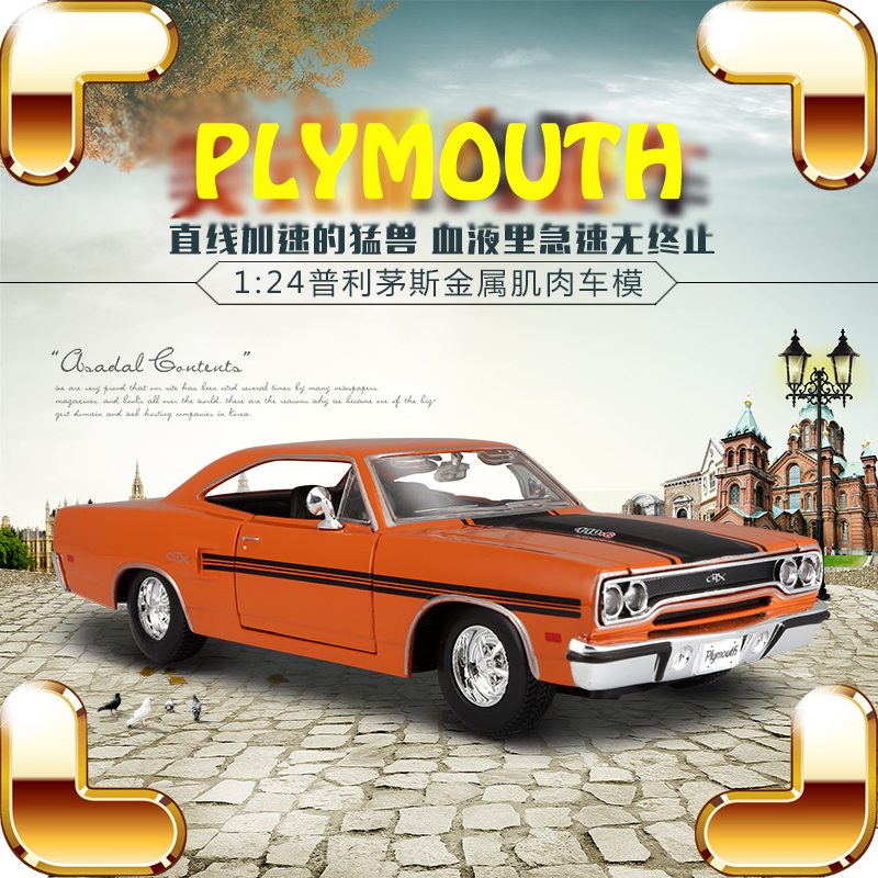 New Arrival Gift Plymouth 1/24 Metal Model Classic Car Simulation Toy Model Scale Decoration Item Friend Boys Favour Collection siku die cast metal model simulation toy 1 32 scale ropa beet harvester educational car for children s gift or collection big