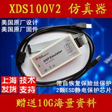 XDS100V2 The emulator programmer supports CCS support for T I dsp/arm