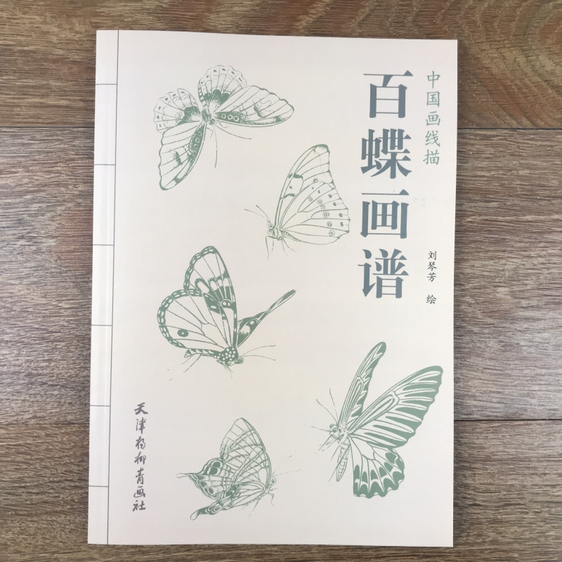 Chinese Line Drawing Hundred Butterflies Painting Book / Traditional Chinese Gong Bi Bai Miao Painting Art Textbook