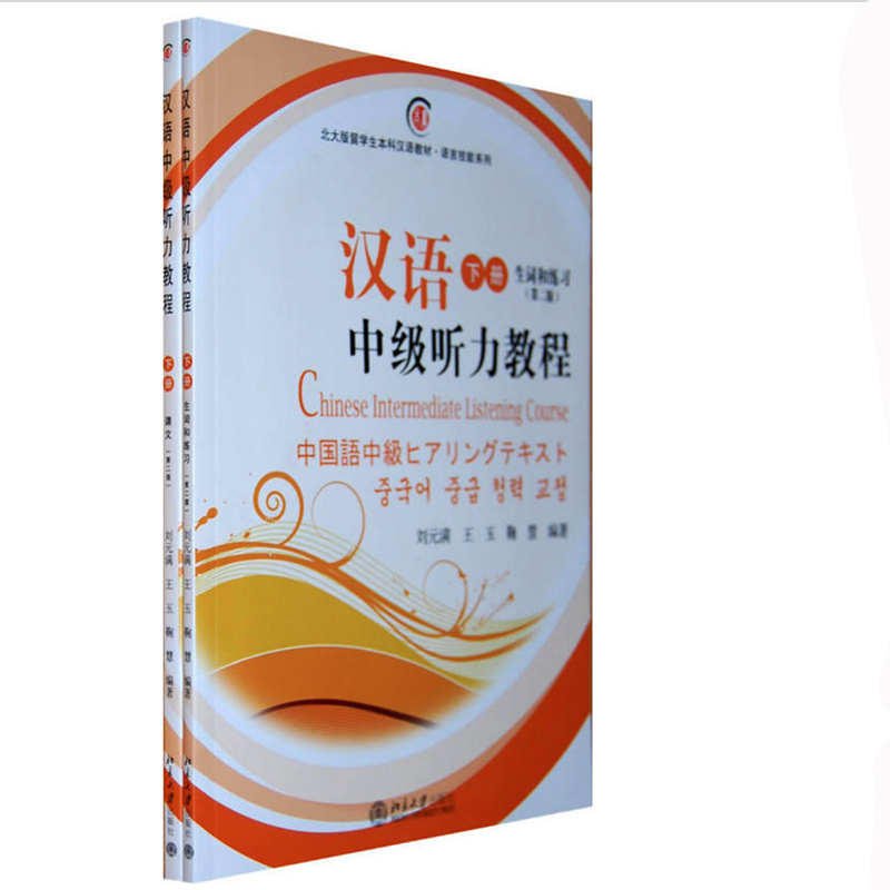 Chinese Intermediate Listening Course Vol.2 (text, new words and exercises) Paperback 2 Books/set Listening Textbook with Mp3 short term listening chinese intermediate 2ed edition listening textbook for chinese learners with mp3 chinese and english