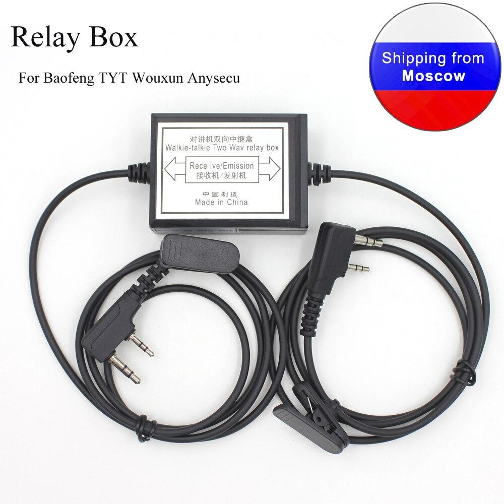 Repeater Box For FM Radio BAOFENG/TYT/WOUXUN KD-C1 Relay Box/DIY Repeater (K1 Plug)