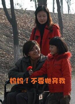 《妈妈!不要抛弃我》2005年中国大陆剧情,儿童电影在线观看