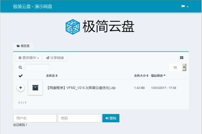 渔柒教程极简网盘 - 在线上传分享加密 可搭建私人云盘