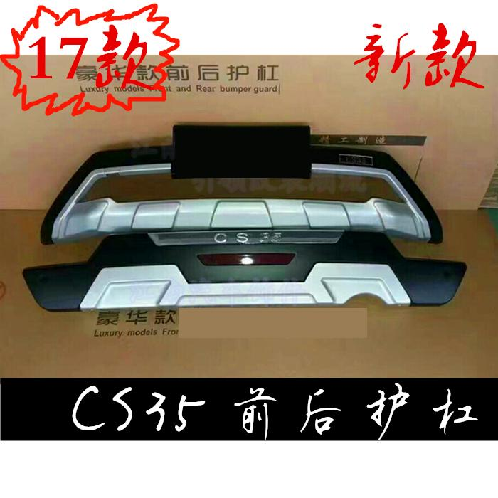 Car Accessories ABS Front+Rear Bumpers Car Bumper Protector Guard Skid Plate fit for 2017 Changan cs35
