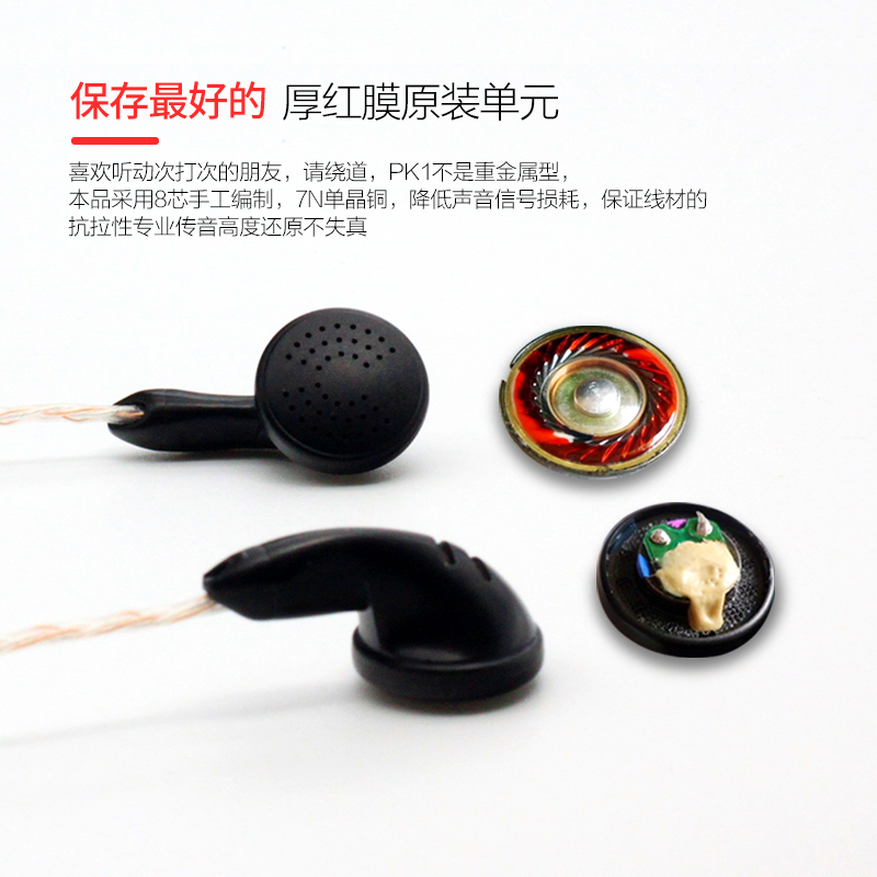 diy PK1 earphone original driver 150ohms red film bass 8 share 4 copper 4 silver 2
