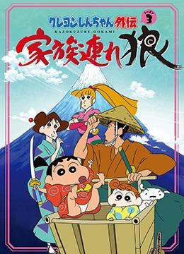 《蜡笔小新外传3:带家之狼》2017年日本喜剧,动画动漫在线观看