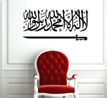 2015 Hot Selling Muslim Vinyl Wall Decal Arabic Calligraphy Islam Mural Art Wall Sticker Removeable Living Room Home Decoration