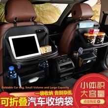 1PCS Leather car backrest storage bag, chair backrest storage bag, finishing bag, multi-functional folding table backrest цена