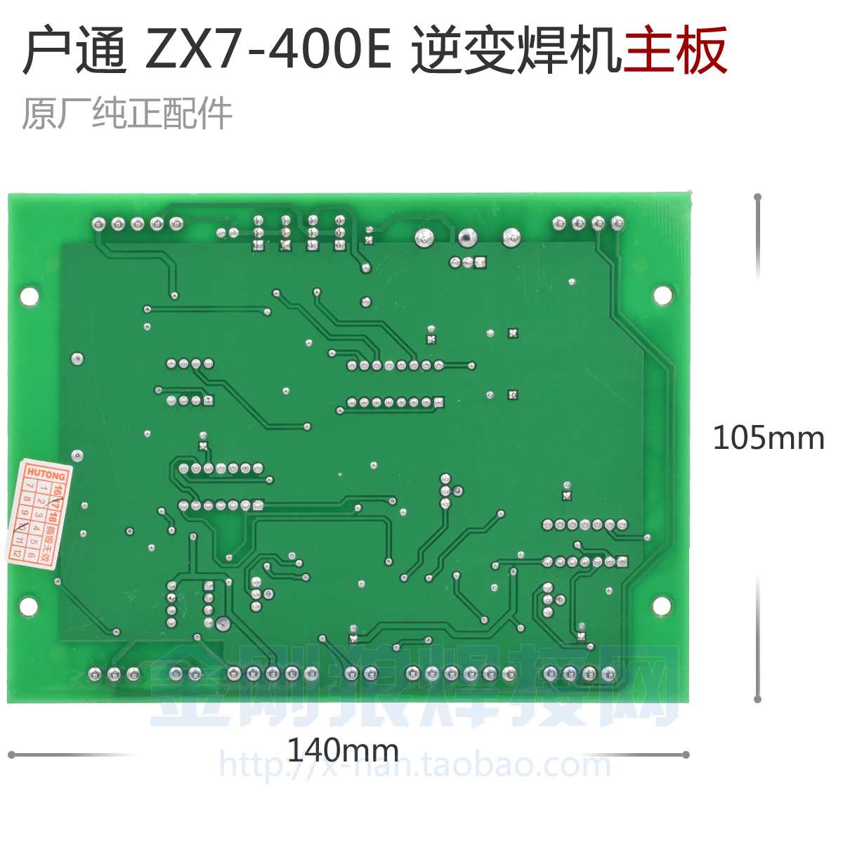 small resolution of aliexpress com buy ydt home zx7 400e igbt inverter welding machine mainboard control board circuit board fittings from reliable arc welders suppliers on