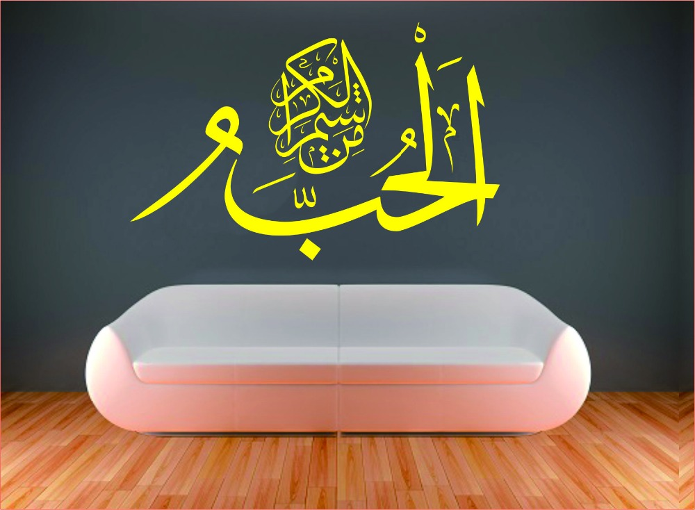 NEW muslim word Allah design wall sticker art decal home decor islamic calligraphy im61 58*38cm