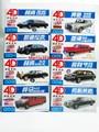 8pcs / lot 1:87 Model Kit Train ho scale miniatures world level luxury cars longer version Free Shipping