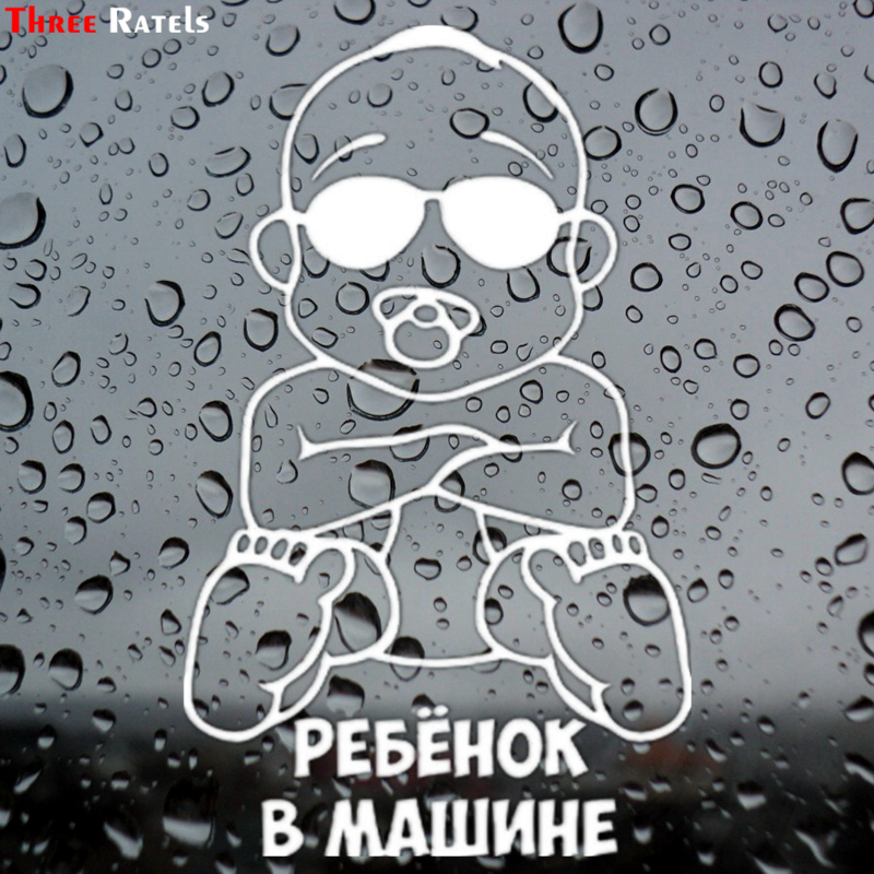 Three Ratels TZ-047 11*18cm 1-5 Pieces Baby In Car In Russian Car Sticker Decal Viny Baby In Car Jdm