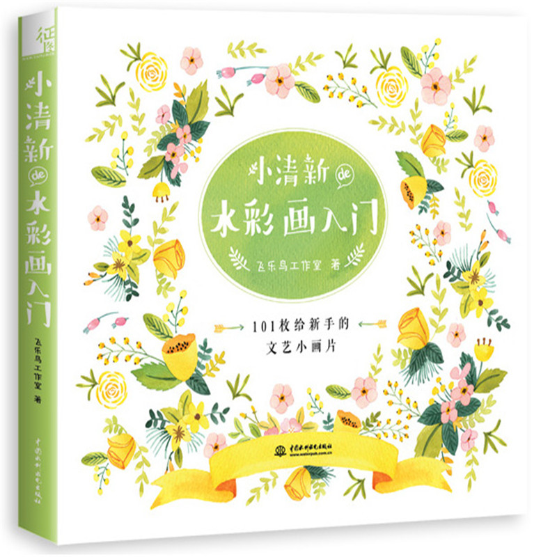 New Watercolor drawing entry book beginners color pencil techniques tutorial book Chinese art books Fei Yue birds newest's work chinese pencil drawing book 38 kinds of flower painting watercolor color pencil textbook tutorial art book