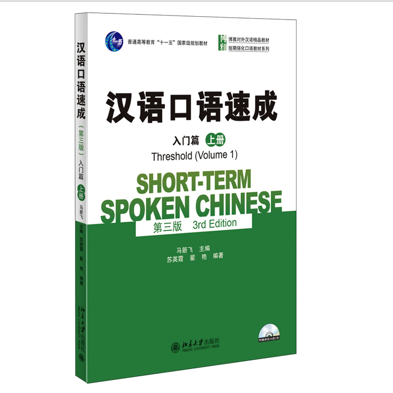 Short-term Spoken Chinese(3rd Edition)Threshold(Volume 1) English And Chinese Edition Spoken Chinese Textbook For Adults