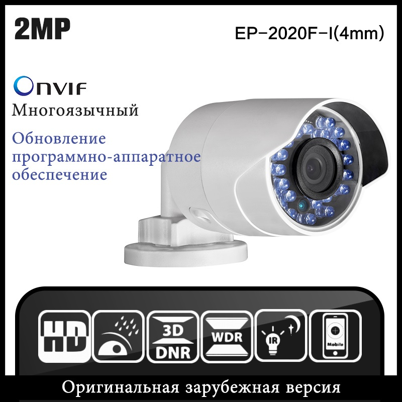 OEM DS-2CD2020F-I(4mm) HIK Orignal English Version IP camera 2MP Security Camera POE Onvif Network camera P2P IP67 HIK hikvision ds 2de7230iw ae english version 2mp 1080p ip camera ptz camera 4 3mm 129mm 30x zoom support ezviz ip66 outdoor poe