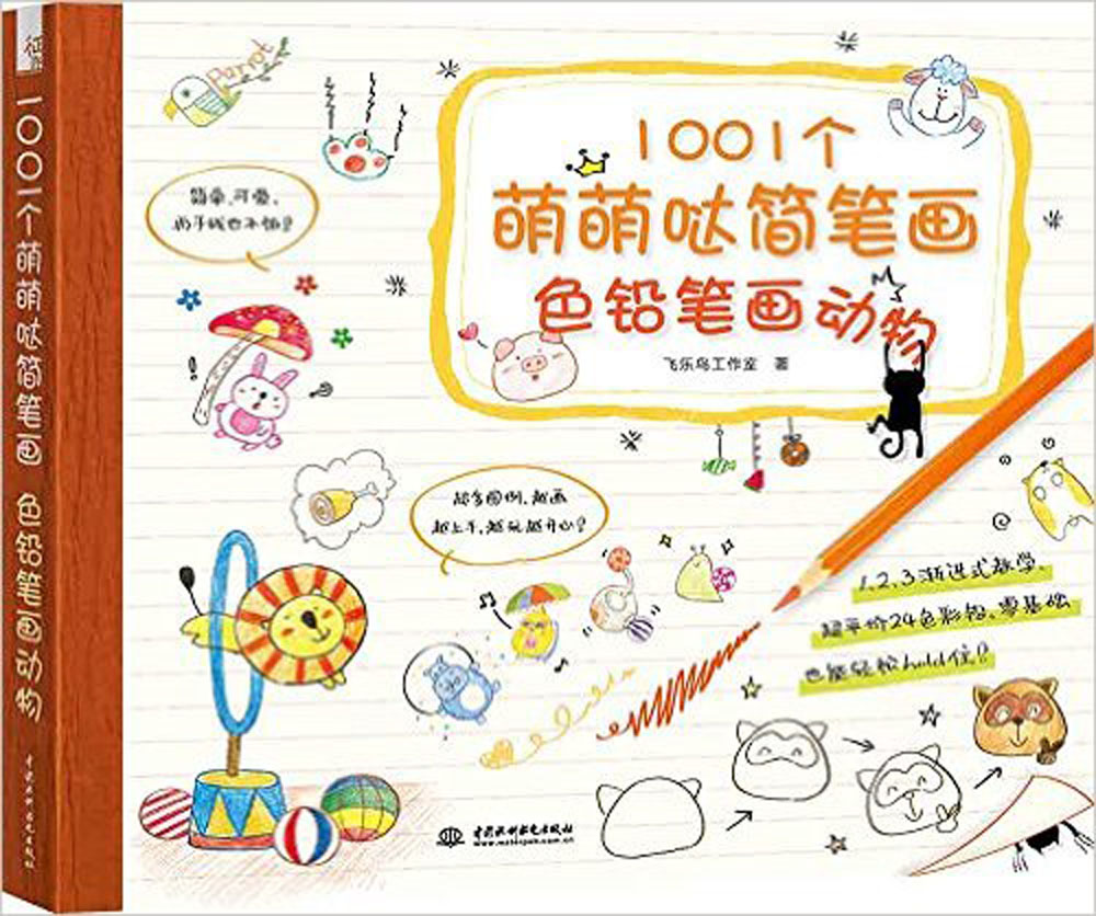 Chinese simple line-drawing coloring pencil book : drawing 1001 cute animal cartoon adult comics Drawing art book 100 super cute little embroidery chinese embroidery handmade art design book