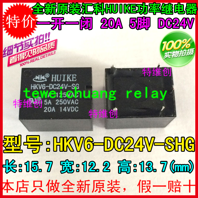 Free Shipping 100% new original <font><b>relay</b></font> 10pcs/lot HKV6-DC24V-SG (<font><b>T78</b></font>) 20A 5PIN image
