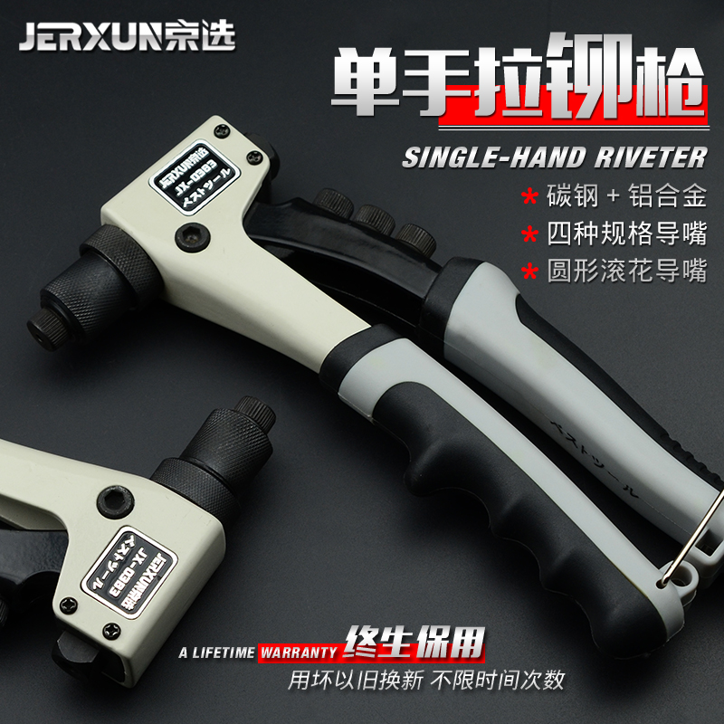 JERXUN Manual Core-pulling Riveting Gun 3-Claw One Handed Two Handle Labor Saving Portable Riveting Gun Riveting Gun Tools