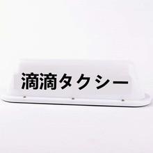new japan Taxi Top Light white LED Roof Sign TOP light 12V with Magnetic Base white for japanese car light цена