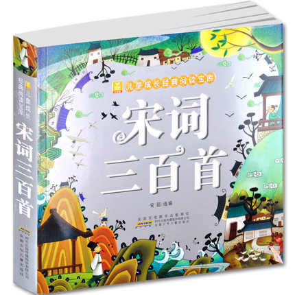Three Hundred Song Ci Poems For Kids Baby Children Books With Pin Yin And Colorful Pictures