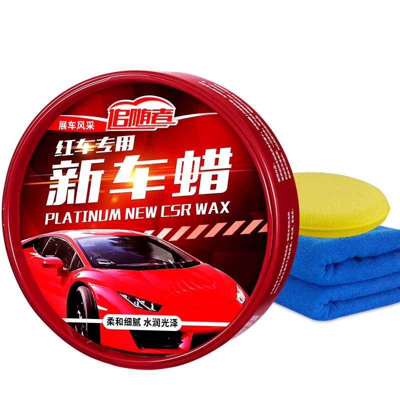 Red Car Special Wax Maintenance Polishing Coating Scratch Repair Spray Paint Remover Accessories