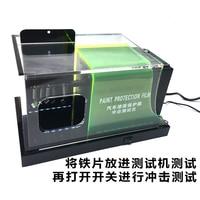 MO 620 7mo Foil Tools TPU Transparent Film Tester Invisible Garment Car Paint Protective Impact Tester