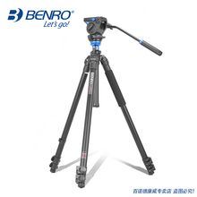 Benro A2573FS4 Aluminum Alloy Professional Tripod Set For Video / Tripods With S4 Hydraulic Head Set For Camera / Wholesale стоимость